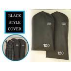 Yahoo!お手入れ応援ハッピーバリューコムブラックスタイルカバー 100 ジャケット用(2枚組)不織布 衣装カバー 衣類カバー