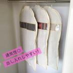 サイドファスナーカバー マチ無し・ジャケット用(3枚組)不織布 衣装カバー 衣類カバー