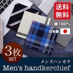 ショッピング綿100% 日本製 ハンカチ メンズ 3枚セット 綿100% 大判 プレゼントにも