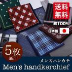 ハンカチ メンズ 5枚セット 日本製 綿100% プレゼント ギフト 送料無料 安い