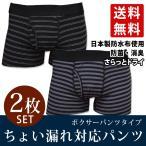 日本製防水布使用 メンズ 軽失禁パンツ 尿もれパンツ