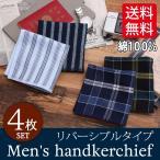 ハンカチタオル  メンズ 4枚セット 送料無料 リバーシブル ハンカチ プレゼント 綿100%