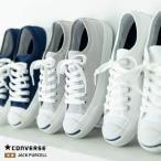 コンバース CONVERSE JACK PURCELL  ジャックパーセル  定番 正規品 ブランド シューズ 靴 ローカット