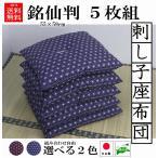 日本の伝統模様の一つ 刺し子(麻の葉柄) 座布団 5枚1組 銘仙版 【55×59cm】  日本製 ざぶとん