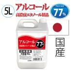日本製アルコール消毒液5L ノズル付き