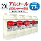 20L 日本製アルコール消毒液5L×4本 ノズル付き