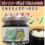京羅木 ご飯のお供 しまねのシソ味噌80g