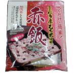 島根県仁多産のもち米使用 赤飯 (炊き上がり約2合分)