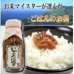 いかのうに塩辛190g 島根県隠岐の島の特産品 ご飯のお供