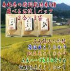 【特別栽培米】 ◆年 産  29年度産 ◆産 地  ・仁多郡奥出雲町産コシヒカリ  品 種  ・隠岐...