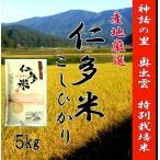 新米 お米5kg 島根県仁多米こしひかり 特別栽培米 29年産 1等米