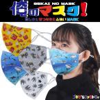 洗えるおもしろ布マスク アニマル柄 ゴリラ ゾウ サメ 動物柄 食材 カレー 紐調節可 gokigen-factory