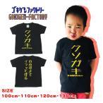おもしろキッズTシャツクソガキ(黒/ブラック) Gokigen-Factory 100/110/120/130 ベビー キッズ 子供 インスタ映え 誕生日 プレゼント ギフト