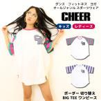 ダンス スポーツ CHEER チアー ボーダー 切り替え BIG TEE ワンピース 半袖 Tシャツ Tワンピ ビッグサイズ ヒップホップ 衣装 レッスン着 レディース キッズ
