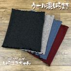 ウール混はらまき 一重 ショートタイプ 日本製 送料無料 ウール混 腹巻