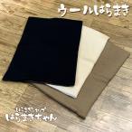 ウールはらまき 防縮加工 日本製 送料無料 ウール 腹巻 冬物 防寒 男女兼用