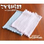 綿リブ こどもはらまき シングルタイプ 綿 腹巻 日本製 送料無料 ポイント消化