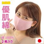 [2枚組] 洗える マスク 小さめ ピンク 日本製 お肌に優しい 綿 マスク 抗菌 防臭 無縫製 立体成型 ニットマスク 女性用 子供用