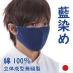 藍染め マスク 日本製 お肌に優しい 綿100% マスク 無縫製 立体成型