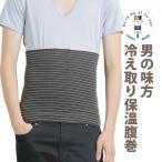腹巻 メンズ 冷え取り 保温 腹巻き 日本製 / 腹巻専門のお店が作るはらまき / 吸湿発熱 おしゃれ ユニセックス 温活 薄手 夏 夏用 あったか はらまき