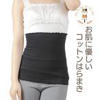 腹巻 レディース 綿 コットン はらまき 日本製 腹巻き 夏 可愛い 保温 妊活 腸活 温活 マタニティ 薄手