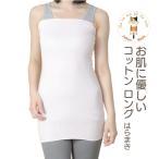 腹巻 レディース 綿 コットン はらまき ロング 日本製 薄手 夏 妊婦 マタニティ 妊活 温活 腸活 可愛い