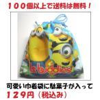 駄菓子詰合わせ ミニオンズ巾着袋入り 120円 B
