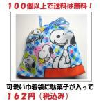 駄菓子詰合わせ スヌーピー巾着袋入り 150円
