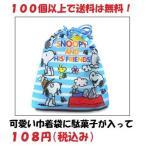 お菓子 駄菓子 詰め合わせ スヌーピー 巾着袋入り 100円 A  子供 ギフト 景品