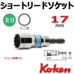 コーケン Koken Ko-ken BD014SN-17 ショートリードソケット 電ドル用 17mm
