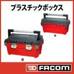 送料無料  ファコム FACOM みんなと同じ工具箱は嫌 そんな貴方にオススメ☆ 樹脂ツールケース