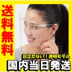 即納 木村拓哉さんがインスタで紹介! メール便 送料無料 フェイスシールド メガネ型 フェイスガード 1個組(透明)