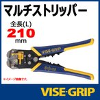 VISE GRIP セルフアジャストマルチストリッパー