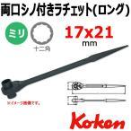 コーケン Koken Ko-ken 171-17x21 両口シノ付きラチェット ロング 17x21mm