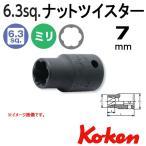 コーケン Koken Ko-ken 1/4-6.35 2127 ナットツイスター 7mm
