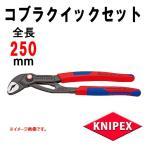 KNIPEX クニペックス  コブラ ウォーターポンププライヤー クイックセット 8722-250