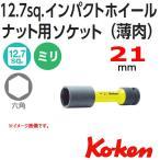 在庫あり コーケン Koken Ko-ken 1/2sp. インパクトホイルナット用ソケットレンチ 薄肉  14145PM.110-21