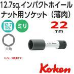 コーケン Koken Ko-ken 1/2sp. インパクトホイルナット用ソケットレンチ 薄肉  14145PM.110-22