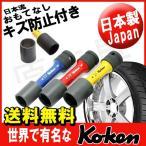 在庫あり コーケン Koken Ko-ken 1/2sp. インパクトホイルナット用ソケットレンチ3本セット 薄肉 14201M