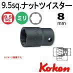 在庫あり コーケン Koken Ko-ken 3/8sp. ナットツイスター 8mm 3127-8
