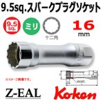 Koken(コーケン)3/8SQ. Z-EAL 12角スパークプラグソケット(マグネット式) 16mm (3305PZ-16)