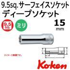 コーケン Koken Ko-ken 3/8sp. サーフェイスディープソケット 15mm