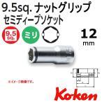 Koken(コーケン) 3/8sq. ナットグリップセミディープソケット 12mm 3350X-12