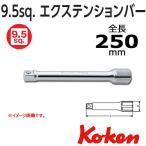 メール便可 コーケン Koken Ko-ken 3/8 sp. エクステンションバー 250mm 3760-250の画像