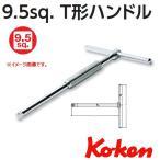 在庫あり Ko-ken 3/8 sp. T型スライディングスピンハンドル 3715SLK