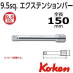 メール便可 コーケン Koken Ko-ken 3/8 sp. エクステンションバー 150mm 3760-150の画像