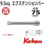 メール便可 コーケン Koken Ko-ken 3/8 sp. エクステンションバー 75mm 3760-75の画像