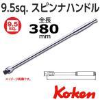 コーケン Koken Ko-ken 3/8 sp. スピンナハンドル ロング 3768P-380