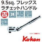 コーケン Koken Ko-ken 3/8sp. ラチェットハンドル 首振り/ショート 3774PS
