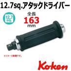コーケン Koken Ko-ken 1 / 2sp. アタックドライバー 4112G